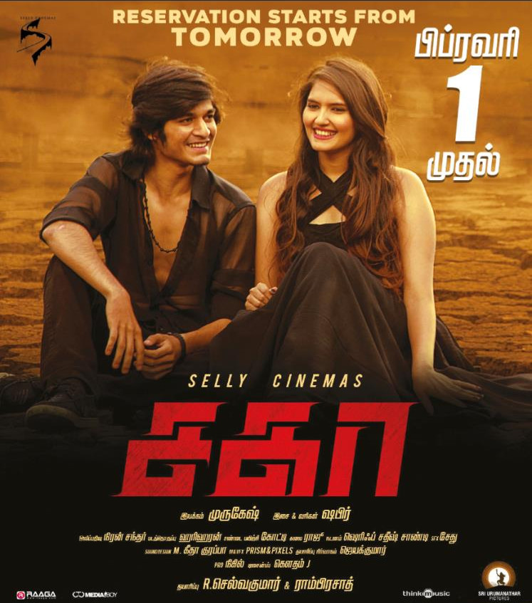 Saran, Ayra in Sagaa Movie Release Posters
