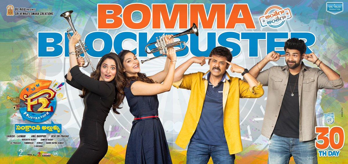 Tamanna, Mehreen, Venkatesh, Varun Tej in F2 Movie 4th Week Posters