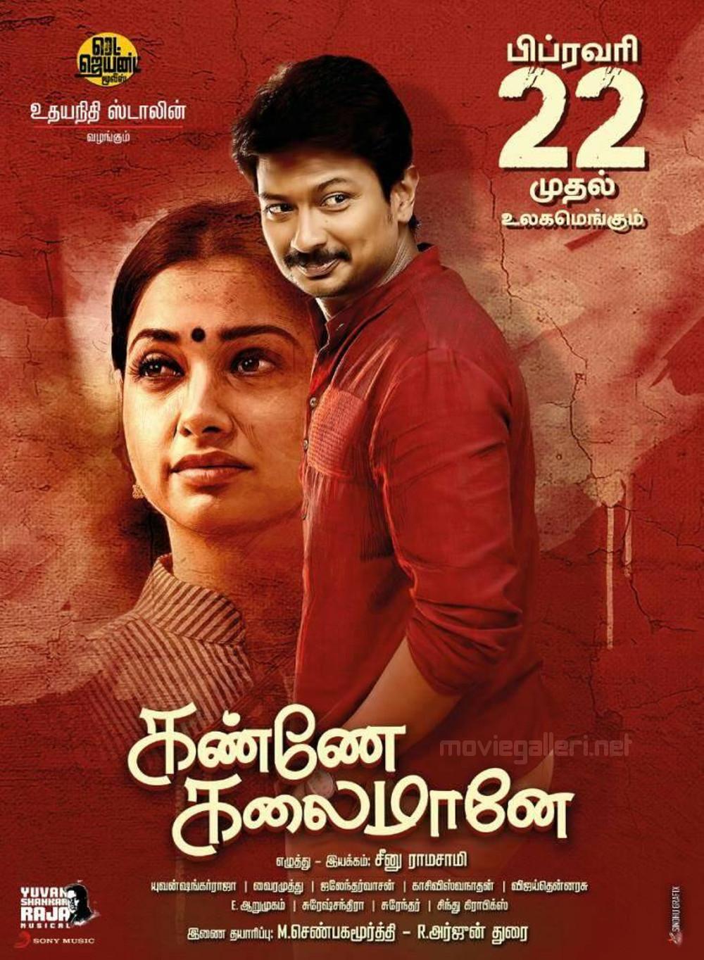 Tamanna Udhayanidhi Stalin Kanne Kalaimane Release Date on February 22 Poster