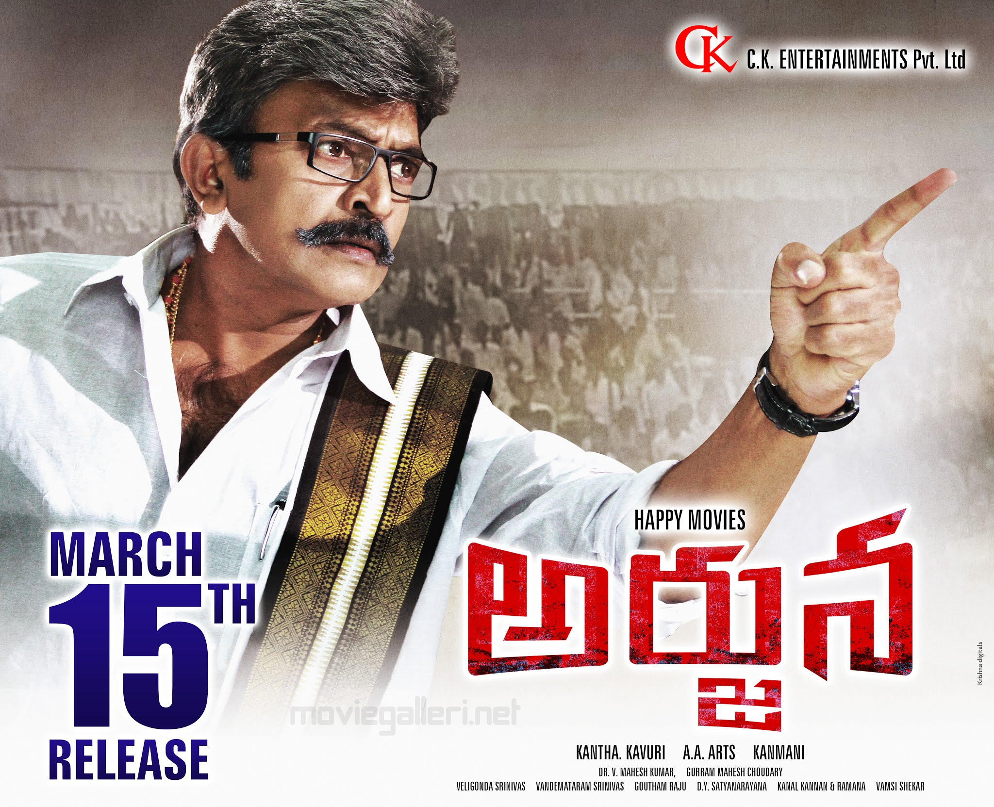 Actor Rajasekhar Arjuna movie release on March 15th