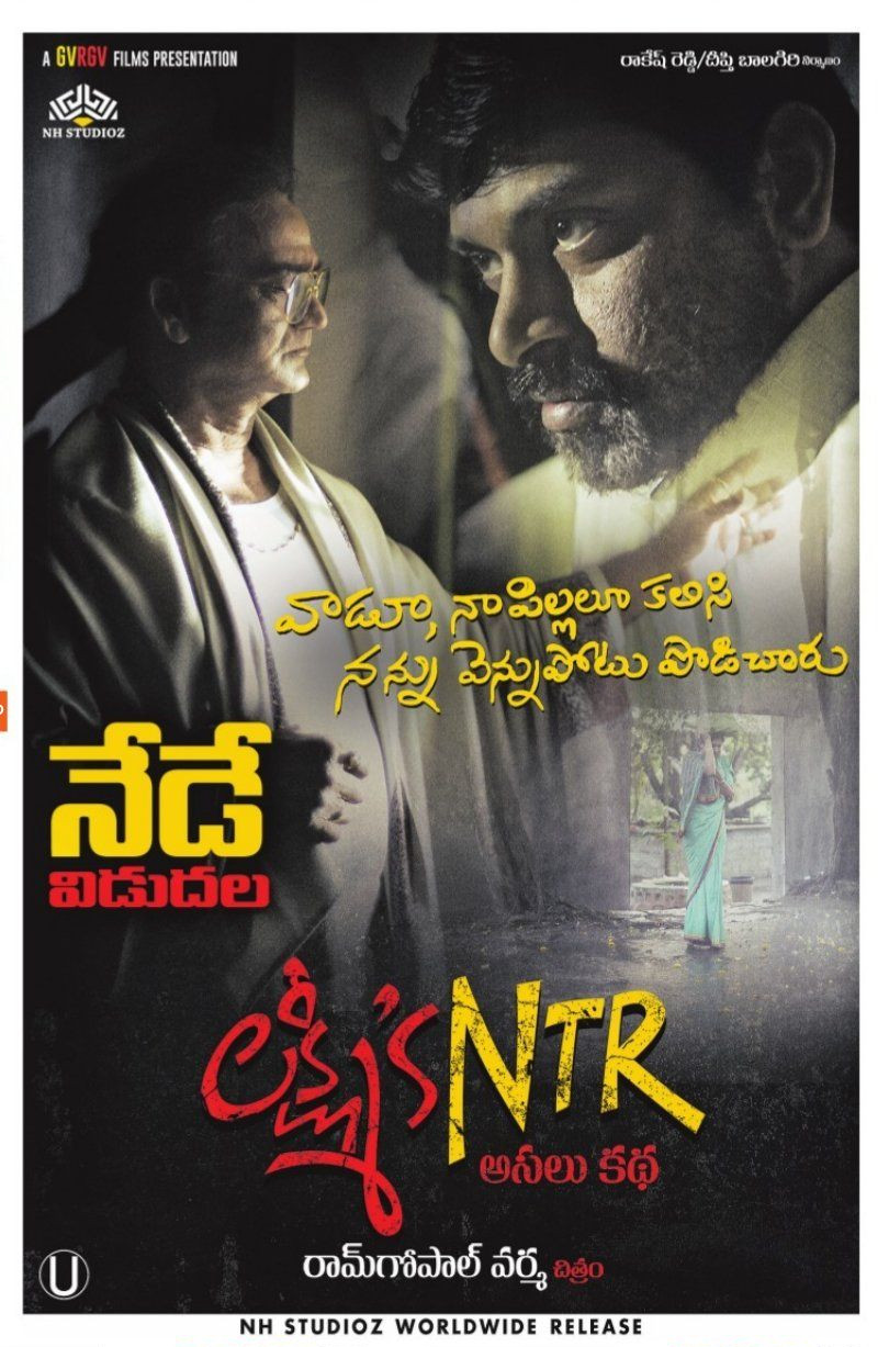Lakshmi's NTR Movie Release Today Posters