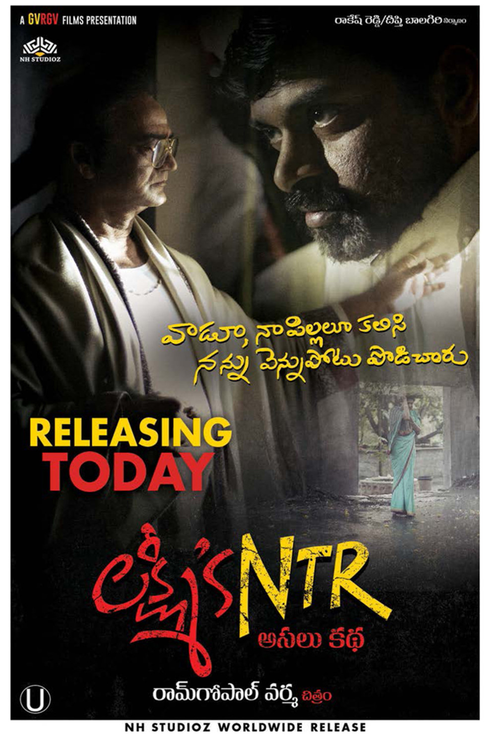 Lakshmi's NTR Movie Releasing Today Posters