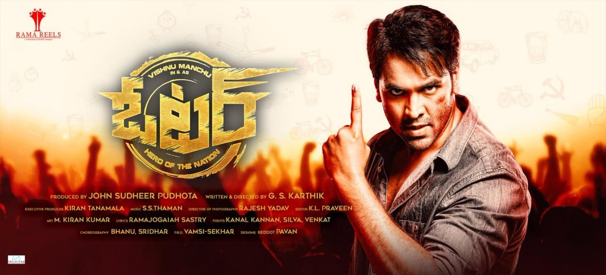 Manchu Vishnu's Voter Movie Release in April