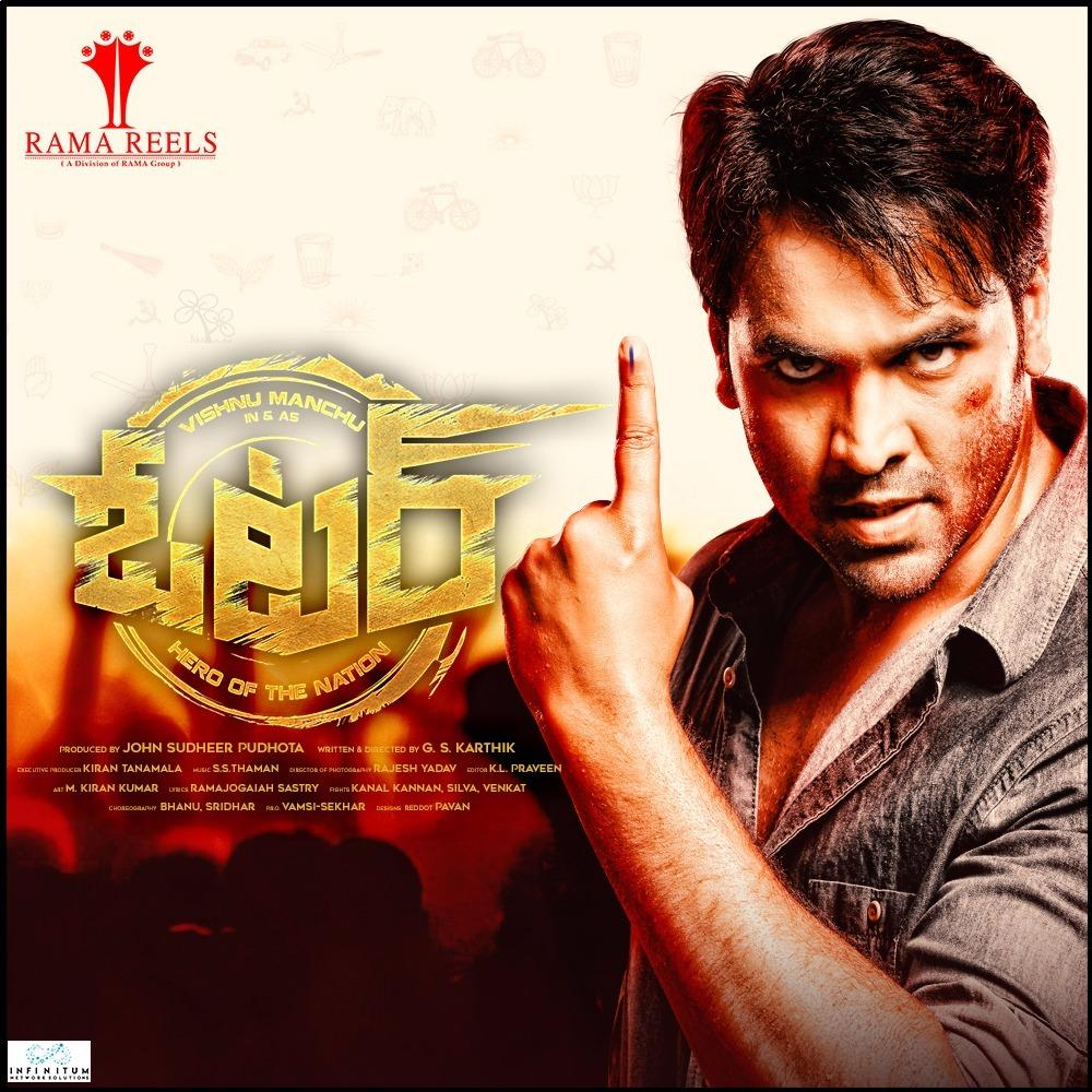 Manchu Vishnu Voter Movie Release Date on April