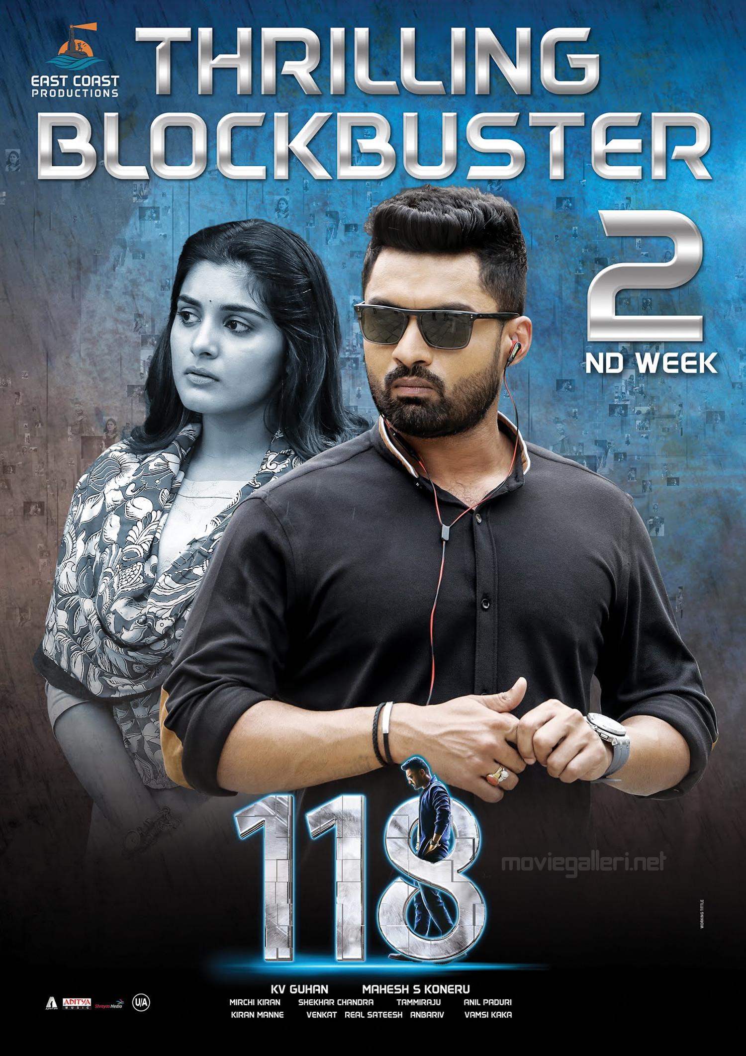 Nivetha Thomas, Kalyan Ram in 118 Movie 2nd Week Posters