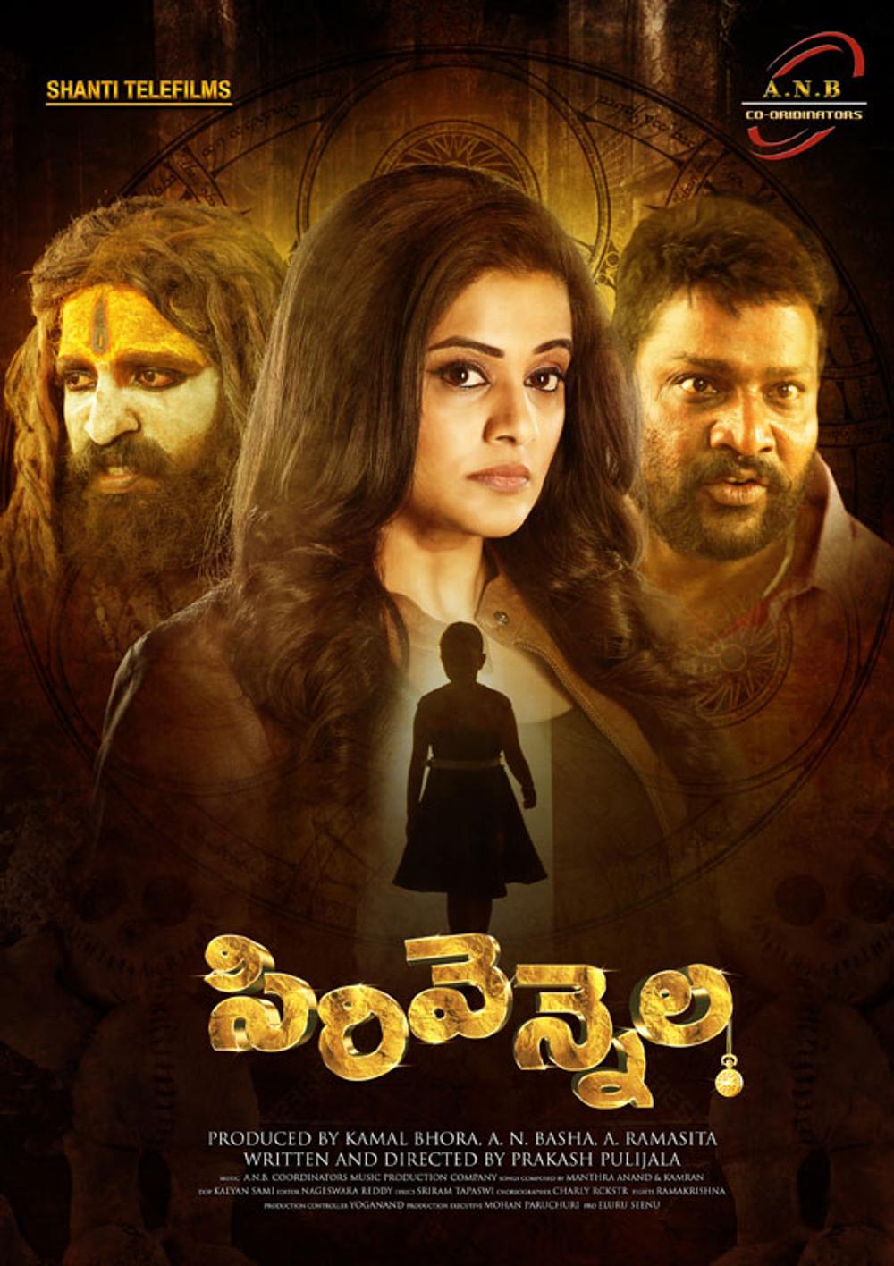 Priyamani Prabhakar Sirivennela Movie First Look Poster
