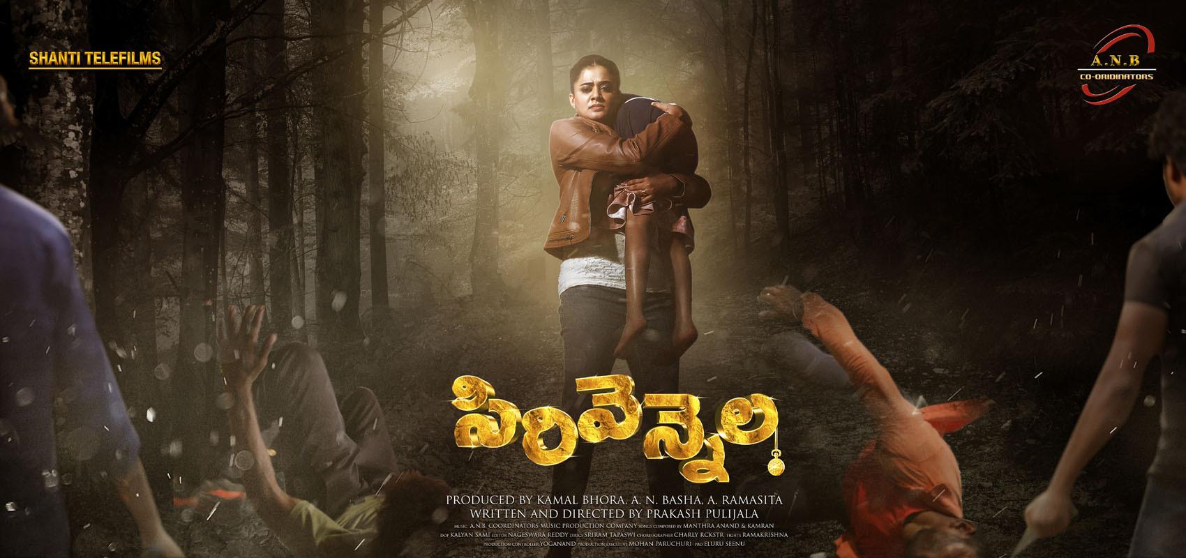 Actress Priyamani Sirivennela Movie First Look Poster HD