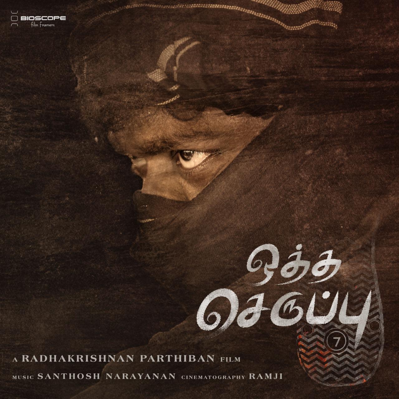 R Parthiban Oththa Serupu Size 7 Movie Poster