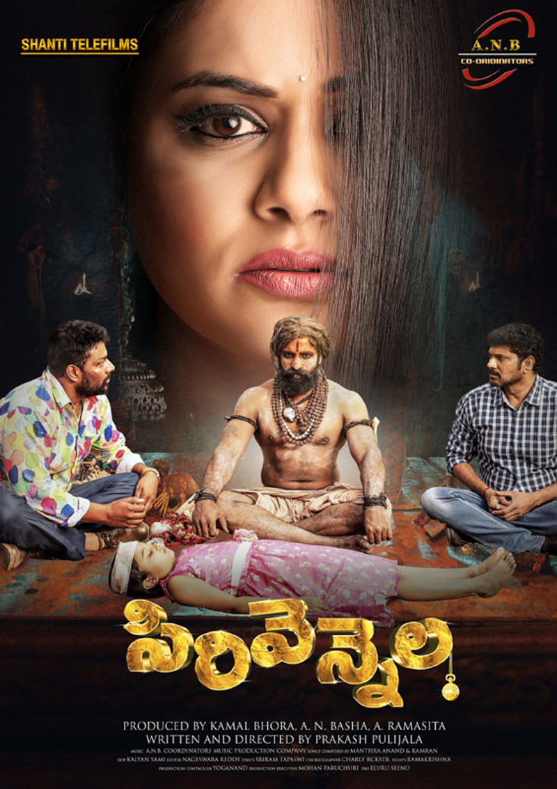 Sirivennela Movie First Look Poster