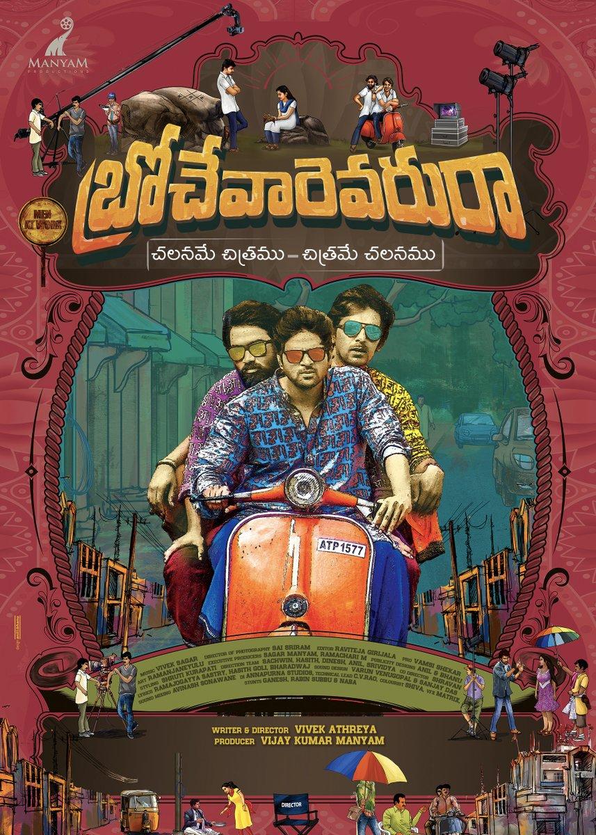 Sree Vishnu Priyadarshi Rahul Ramakrishna Brochevarevarura first look poster
