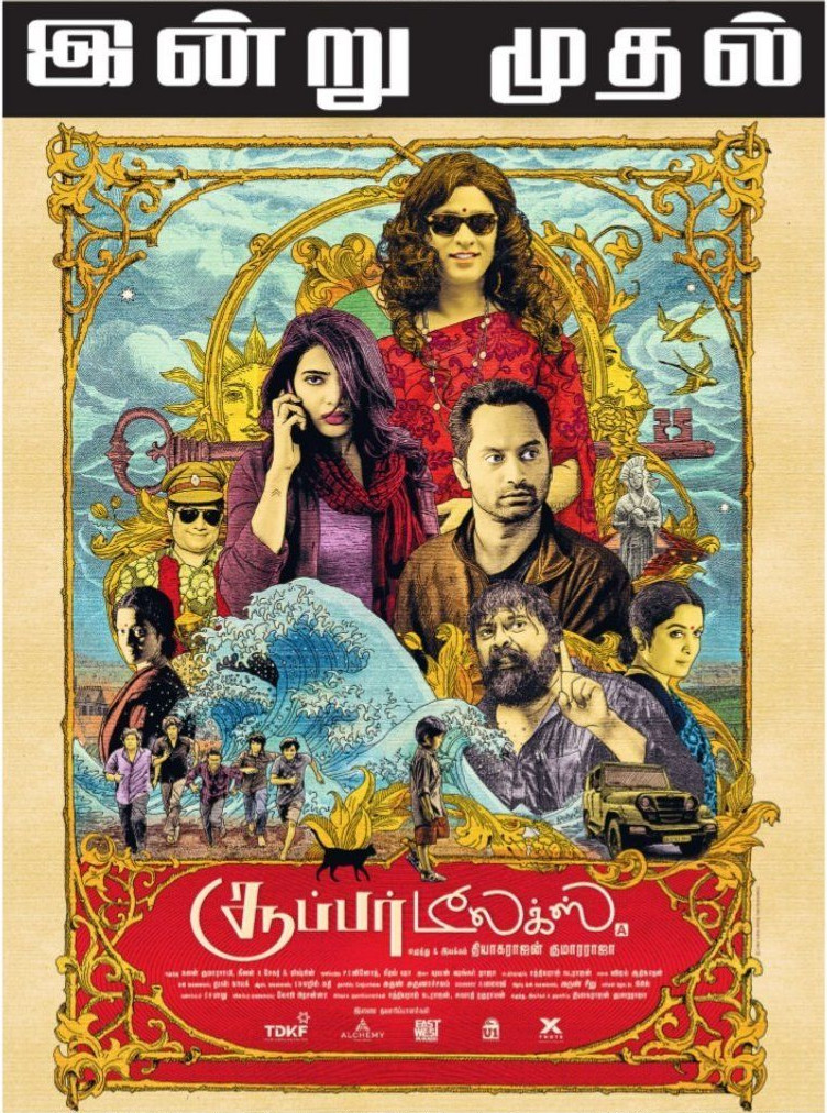 Super Deluxe Movie Release Today Posters
