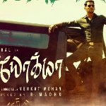 Ayogya Movie Trailer