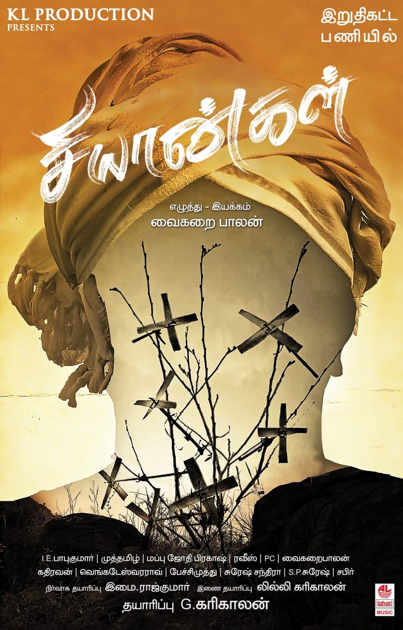 Chiyangal Movie Details