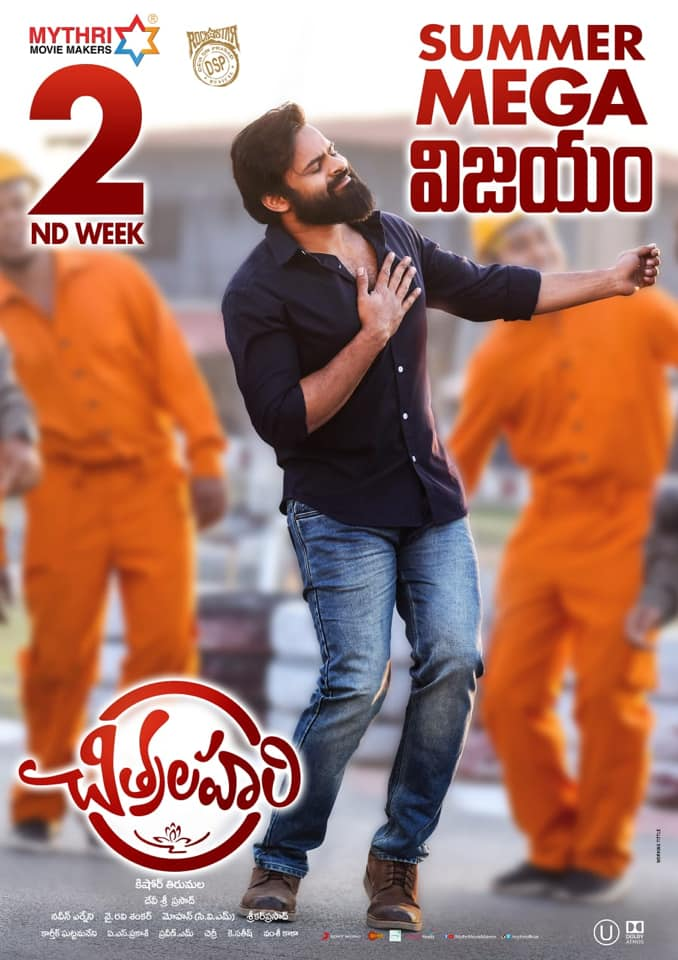 Sai Dharam Tej in Chitralahari Movie 2nd Week Posters