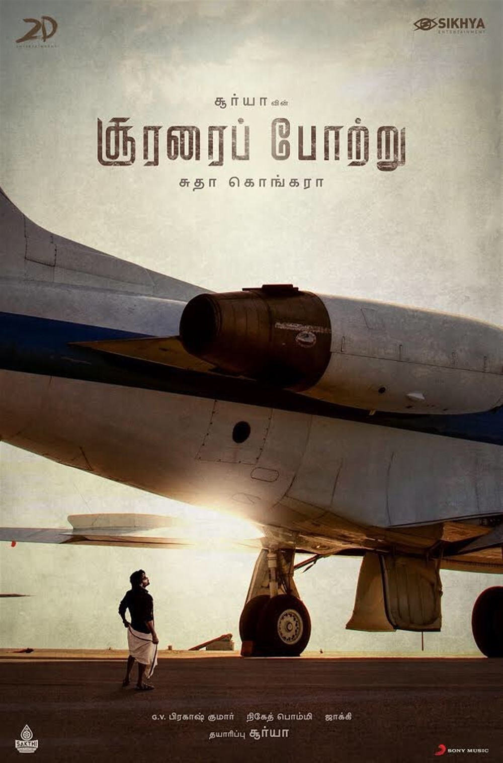 Suriya Soorarai Pottru Movie Title Look Poster