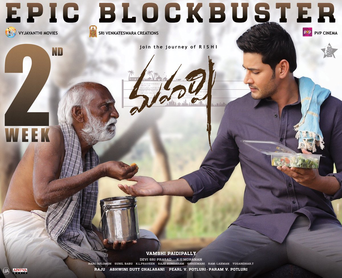 Guruswamy Mahesh Babu Maharshi Movie 2nd Week Posters