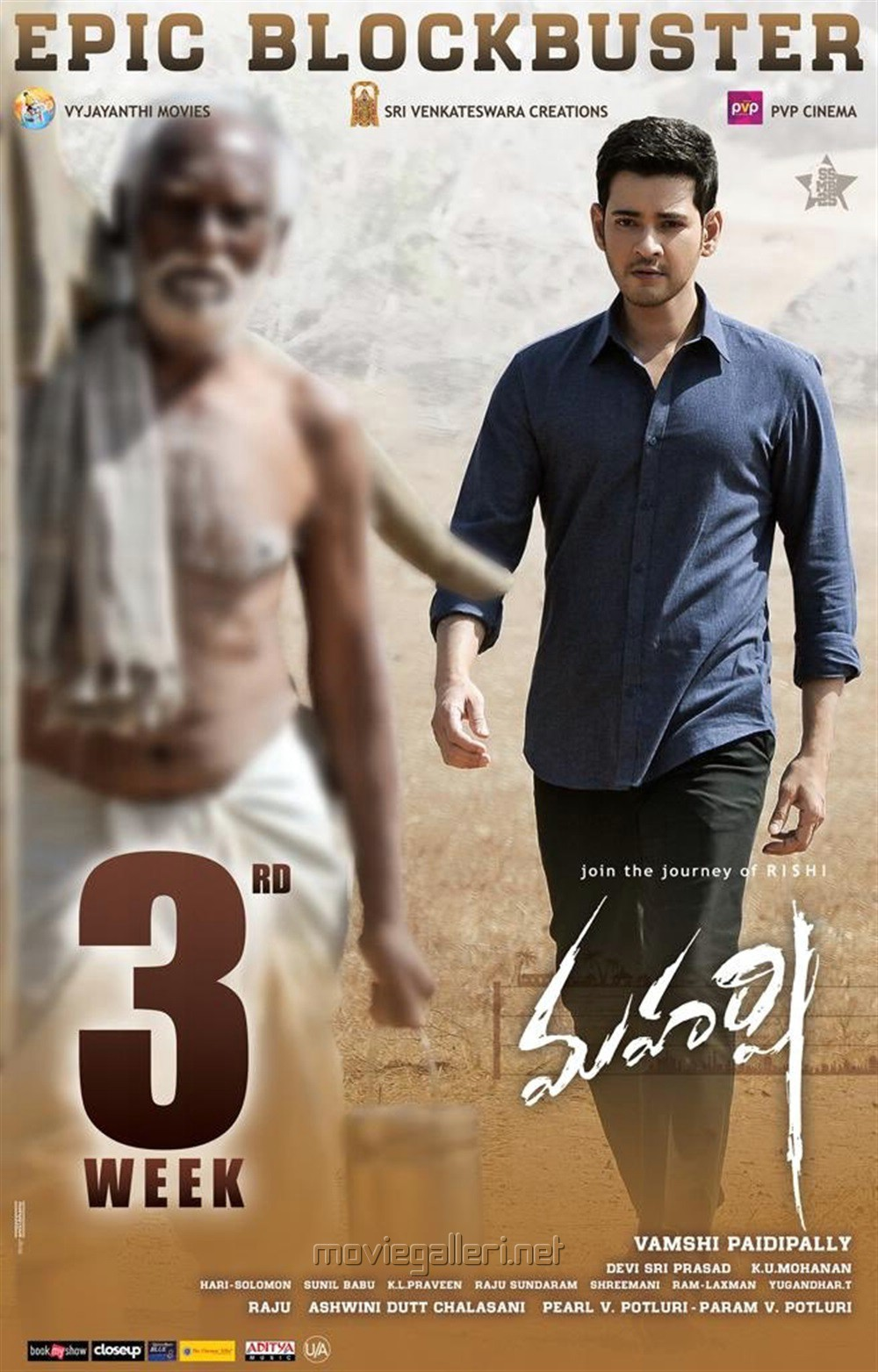 Guruswamy Mahesh Babu Maharshi Movie 3rd Week Posters