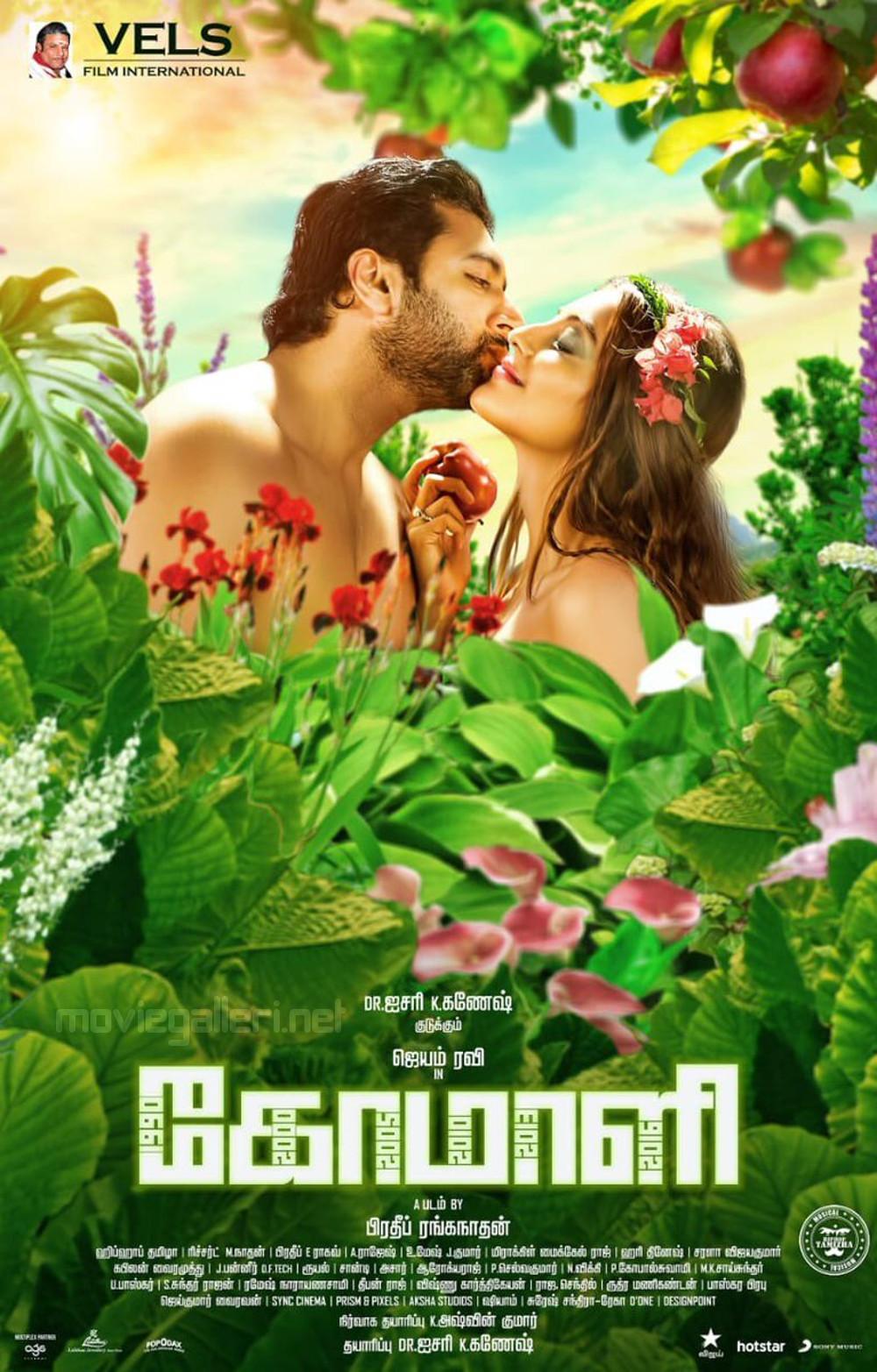 Jayam Ravi Kajal Agarwal Comali Movie Poster HD