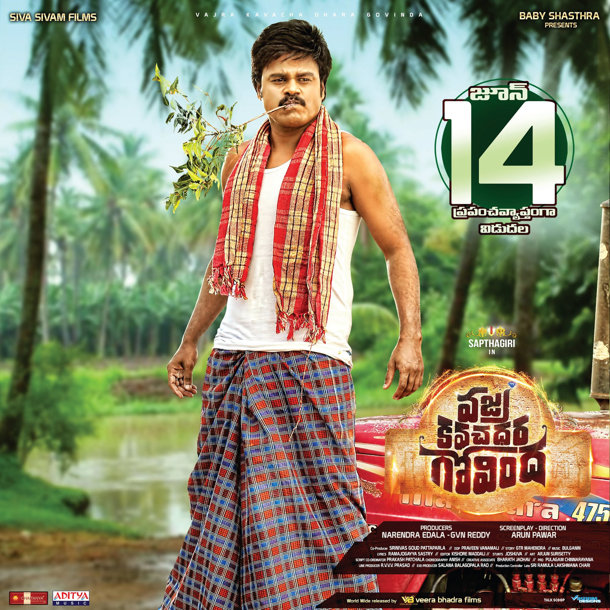Saptagiri Vajra Kavachadhara Govinda movie release on June 14th
