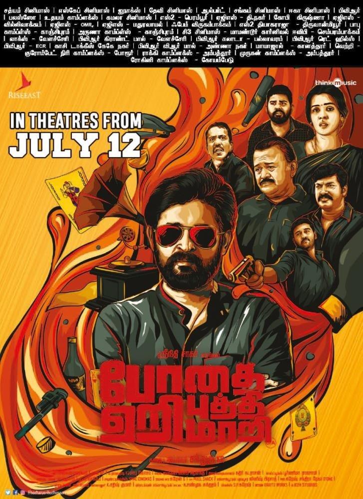 Bodhai Yeri Buddhi Maari Movie Release Posters