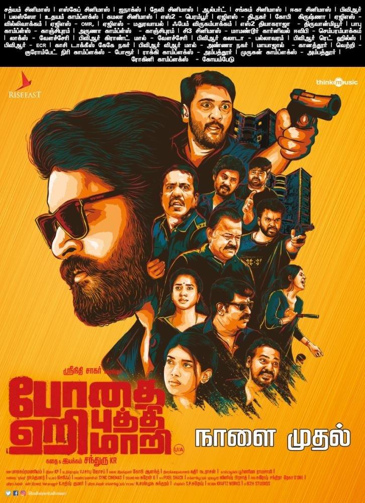 Bodhai Yeri Budhi Maari Movie Posters