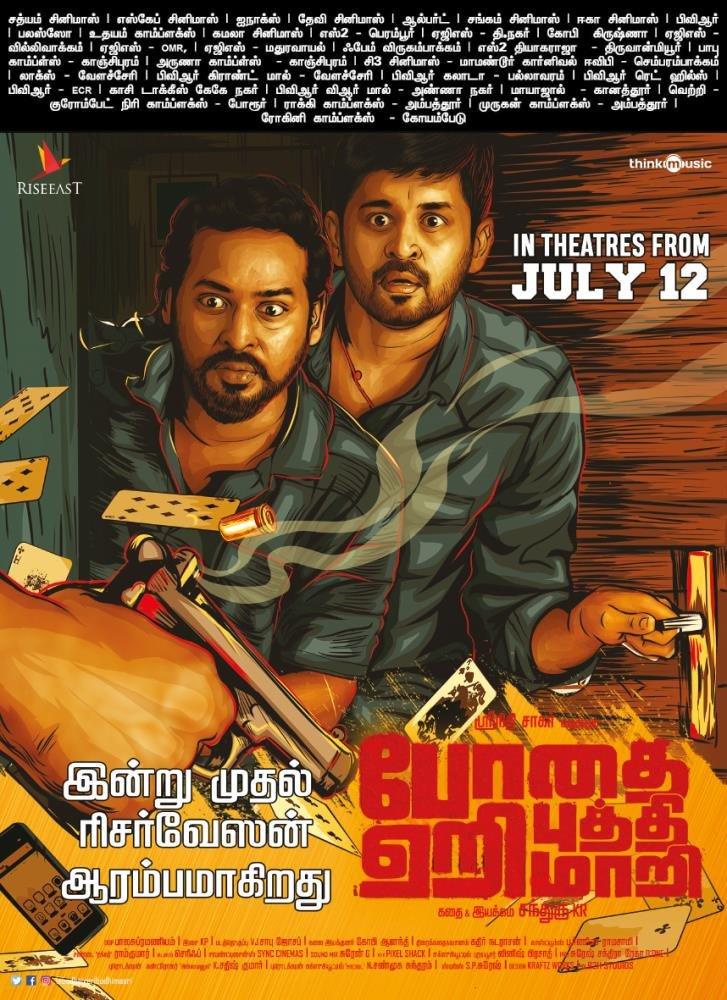Bodhai Yeri Budhi Maari Movie Release Posters