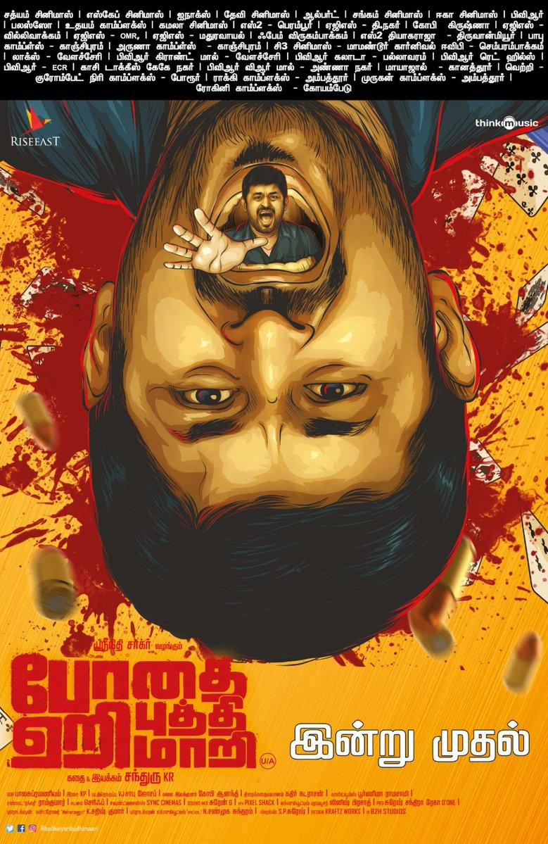 Bodhai Yeri Budhi Maari Movie Release today Posters