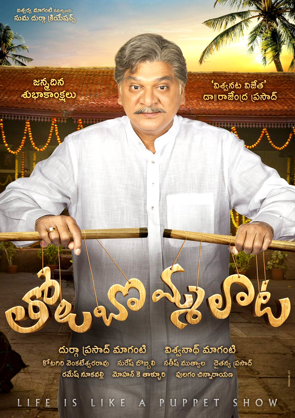 Tholubommalata Movie First Look out on Actor Dr. Rajendra Prasad's Birthday!