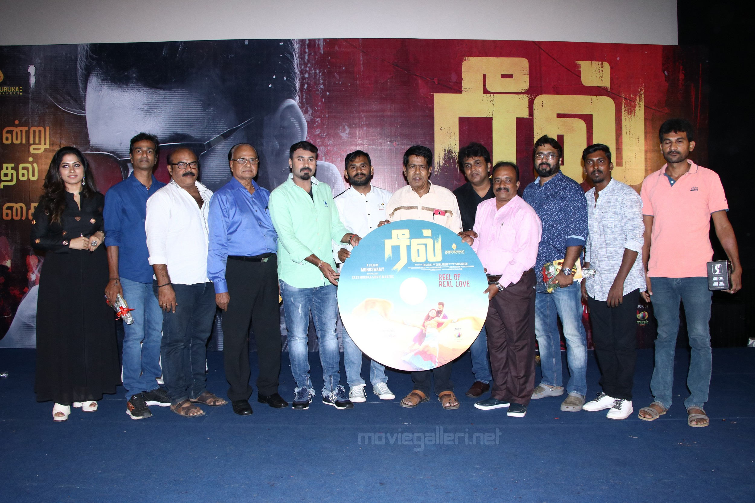 Reel Movie Audio Launched