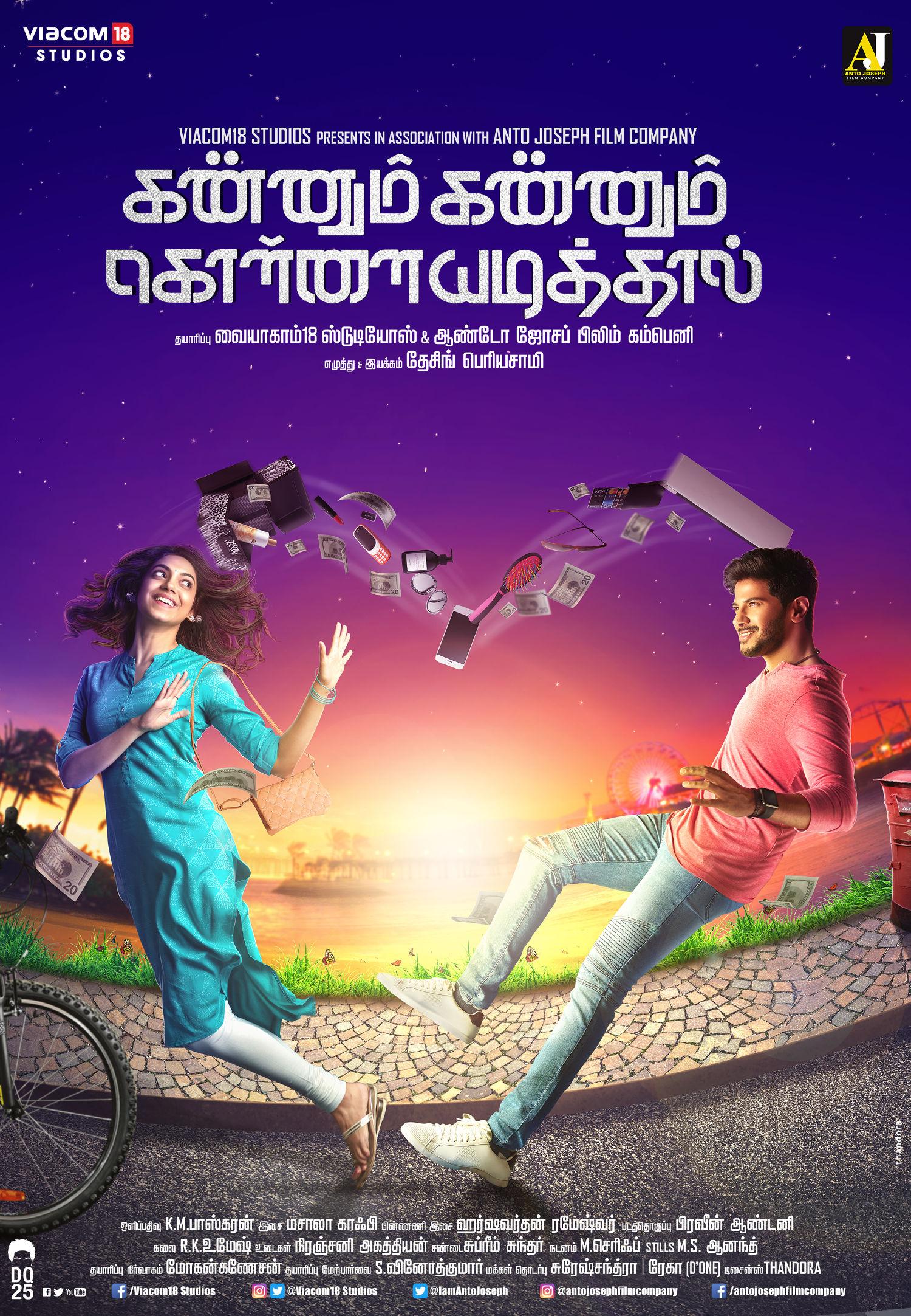 Viacom18 Studios releases Dulquer Salmaan's Kannum Kannum Kollaiyadithaal