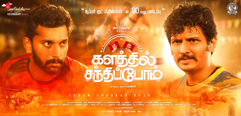Arulnithi Jeeva Kalathil Santhipom Movie First Look Poster HD