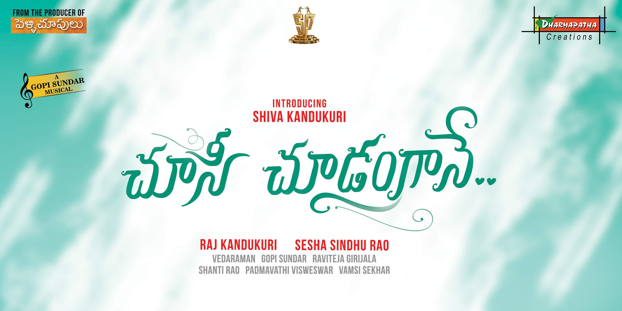 "Producer Raj Kandukuri""s son Shiva Kandukuri's debut film titled 'Choosi Choodangaane'"