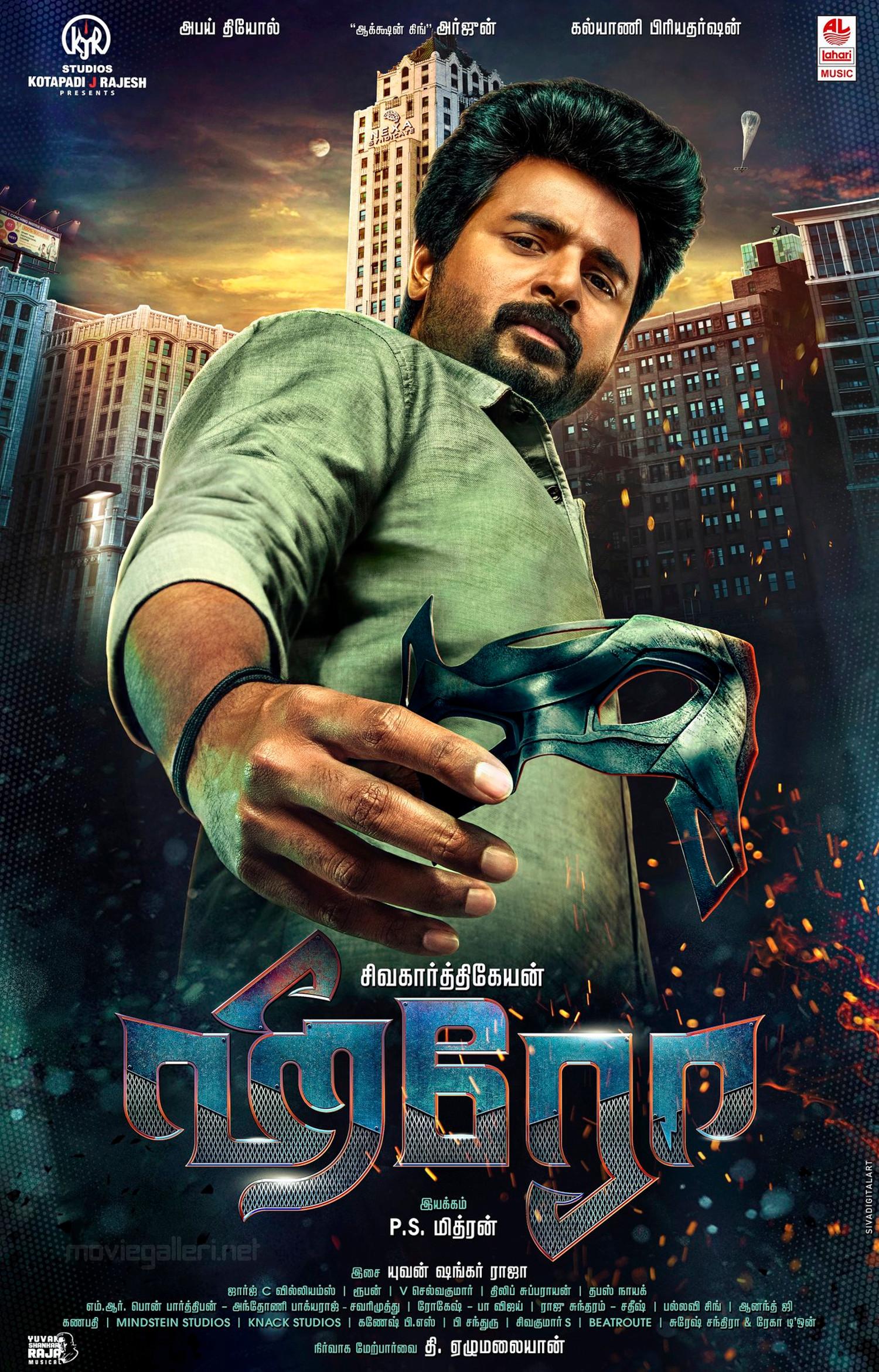 Actor Sivakarthikeyan Hero First Look Poster HD