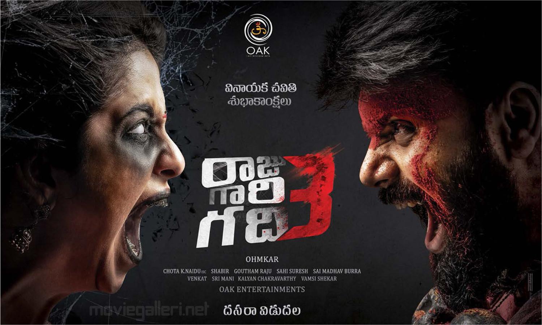 Avika Gor Ashwin Babu Raju Gari Gadhi 3 Movie First Look Poster HD