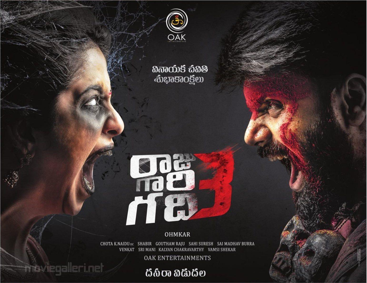 Avika Gor Ashwin Babu Raju Gari Gadhi 3 Movie Vinayaka Chavithi Wishes Poster HD