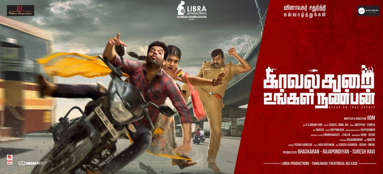 Libra Productions acquires Kaval Thurai Ungal Nanban