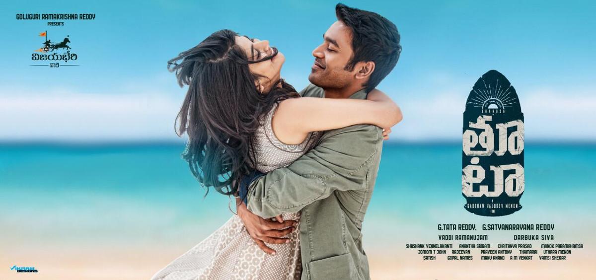 Megha Akash Dhanush Thoota Movie Poster