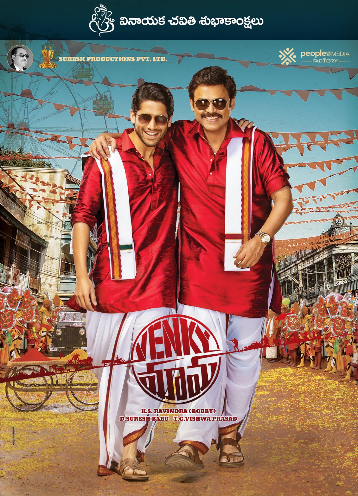 Naga Chaitanya Venkatesh Venky Mama Vinayaka Chavithi Wishes Poster