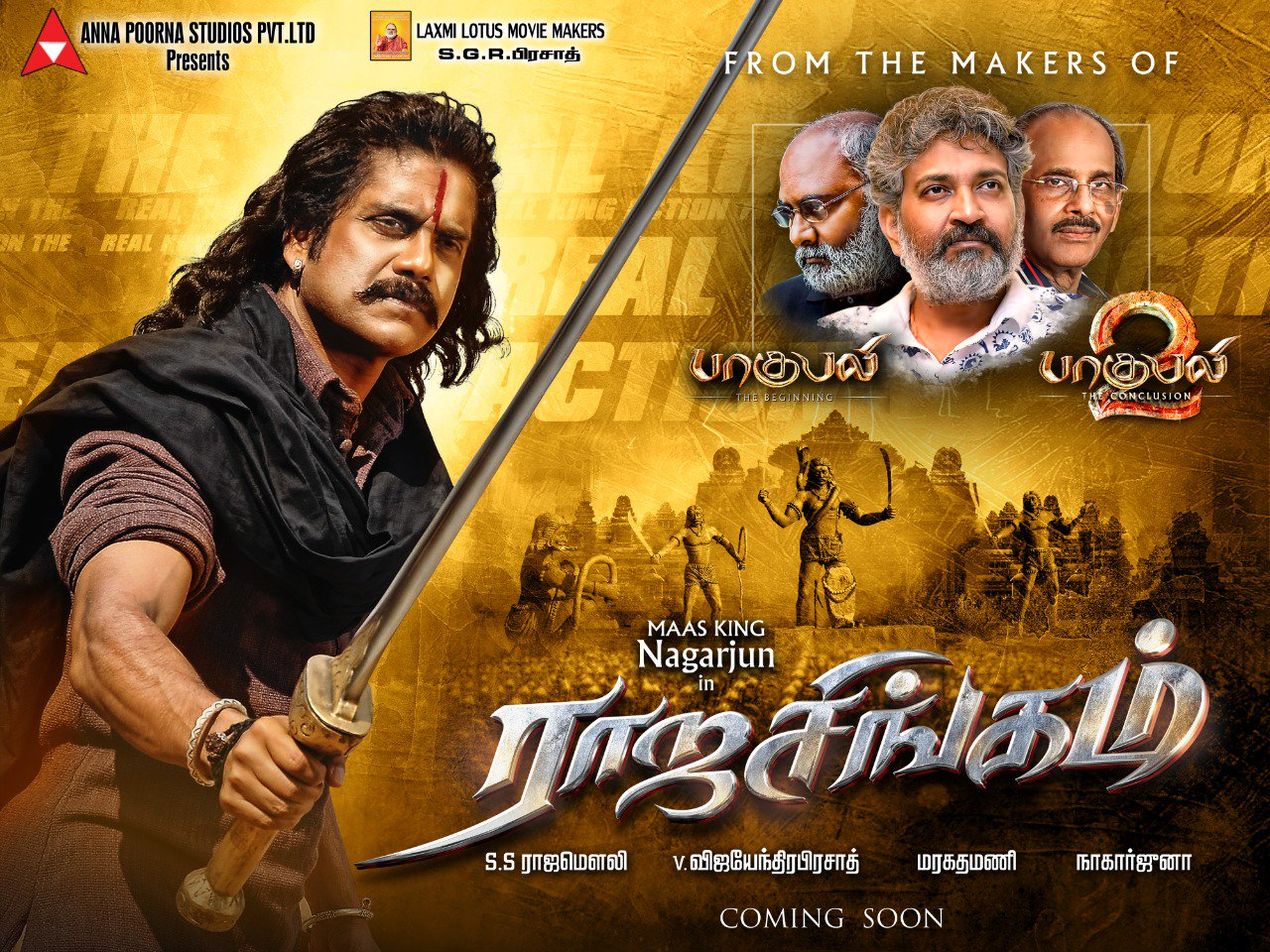 Nagarjuna Rajasingam Movie First Look Poster