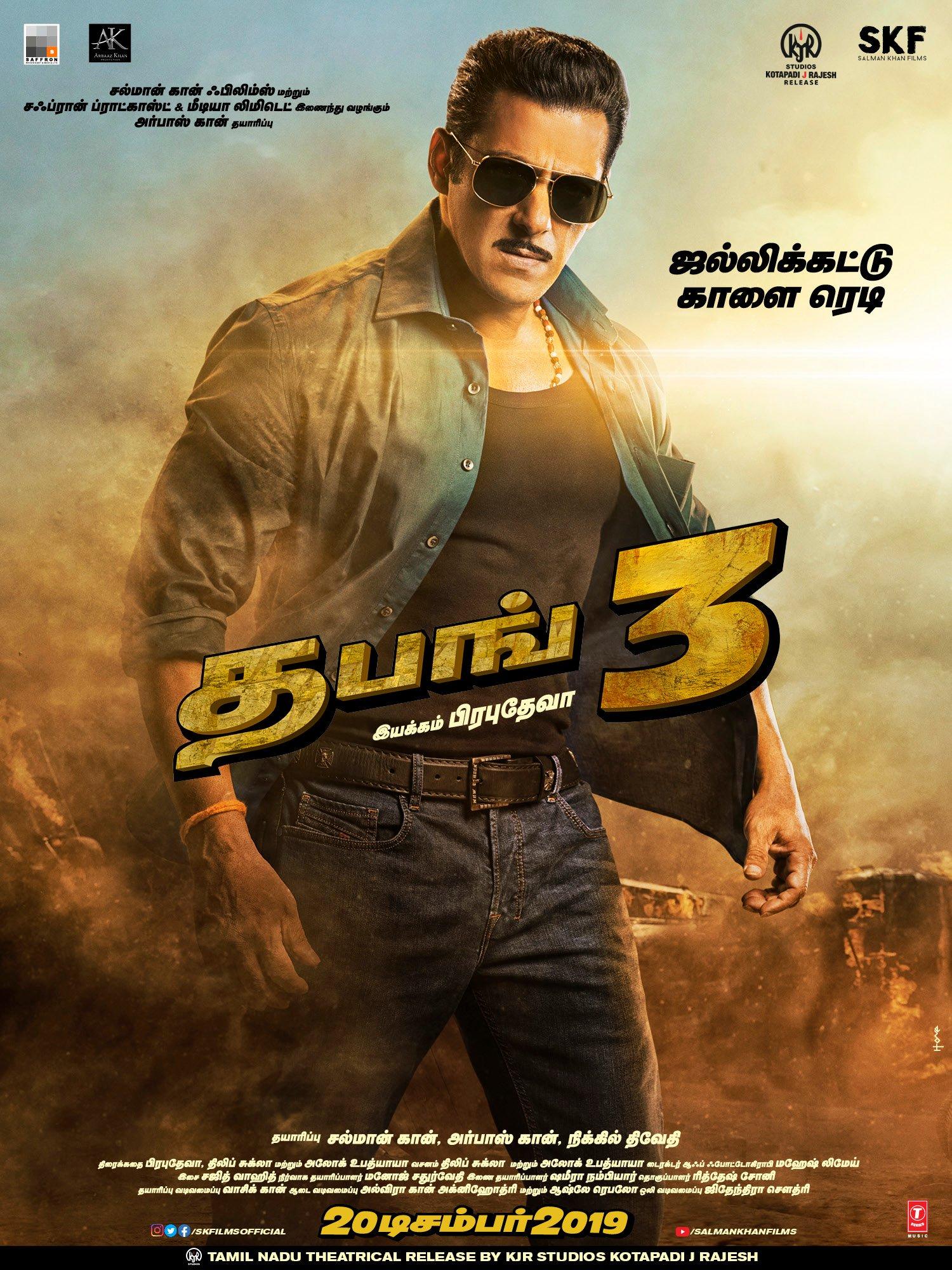 Salman Khan Dabangg 3 First Look Poster HD Released