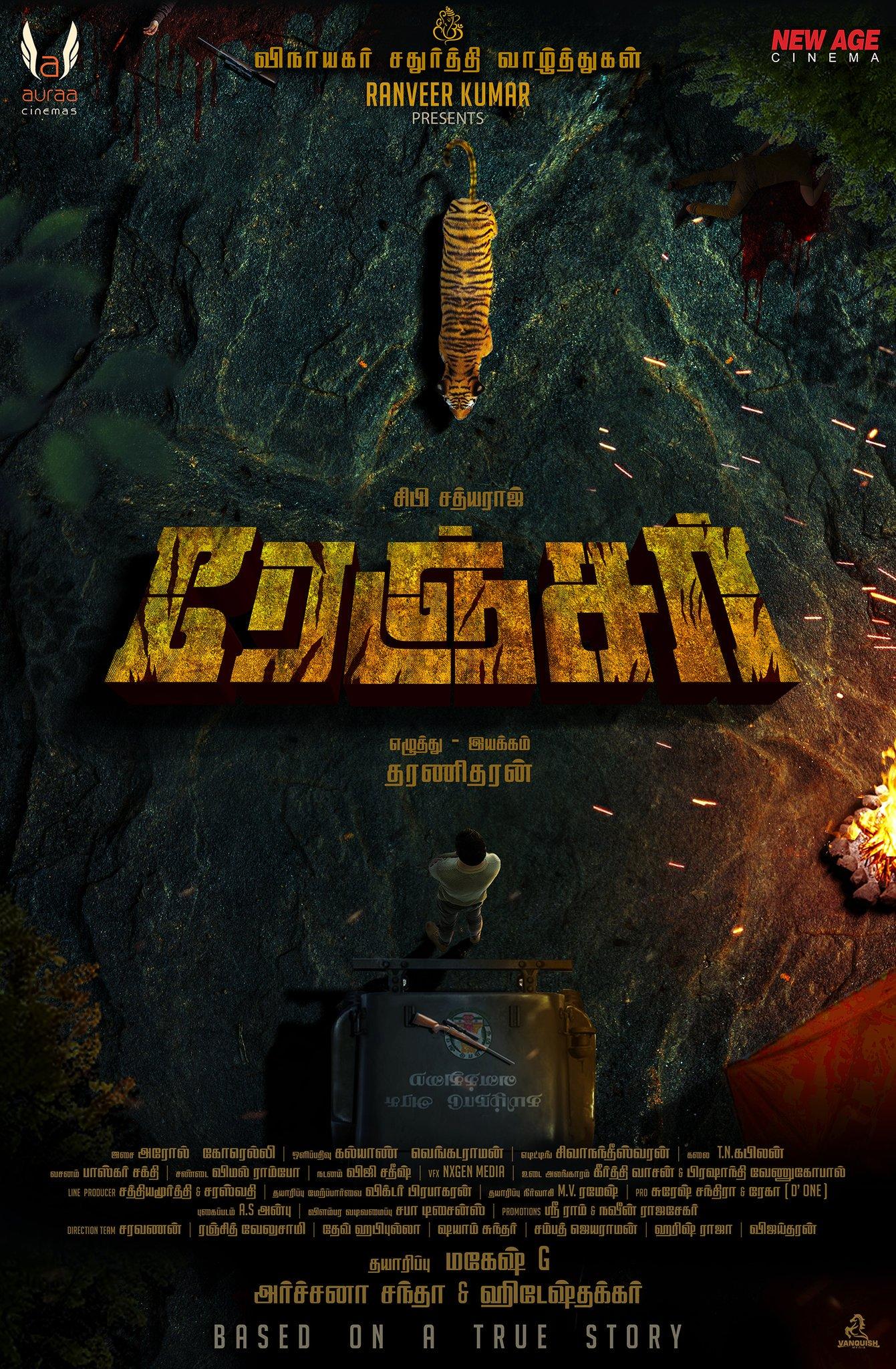Sibiraj Ranger Movie Logo Poster