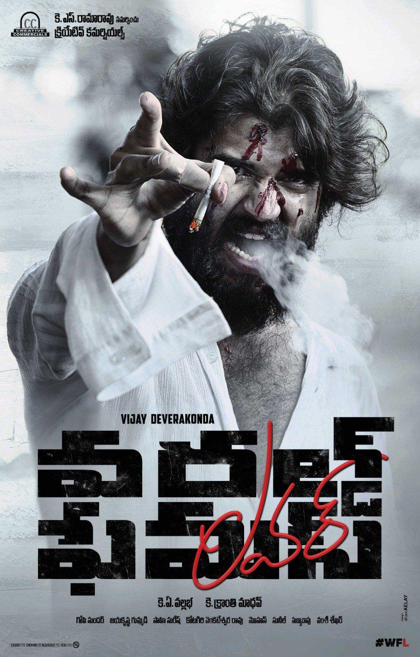 Vijay Deverakonda World Famous Lover Movie First Look Poster