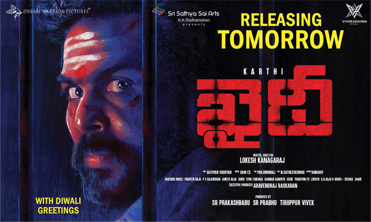 Actor Karthi Khaidi Movie Releasing Tomorrow Posters