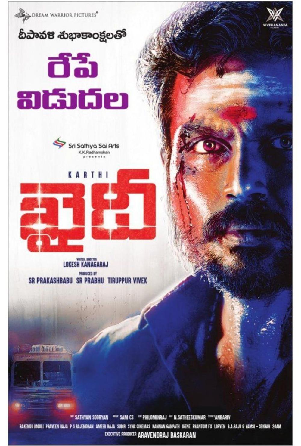Karthi Khaidi Movie Releasing Tomorrow Posters
