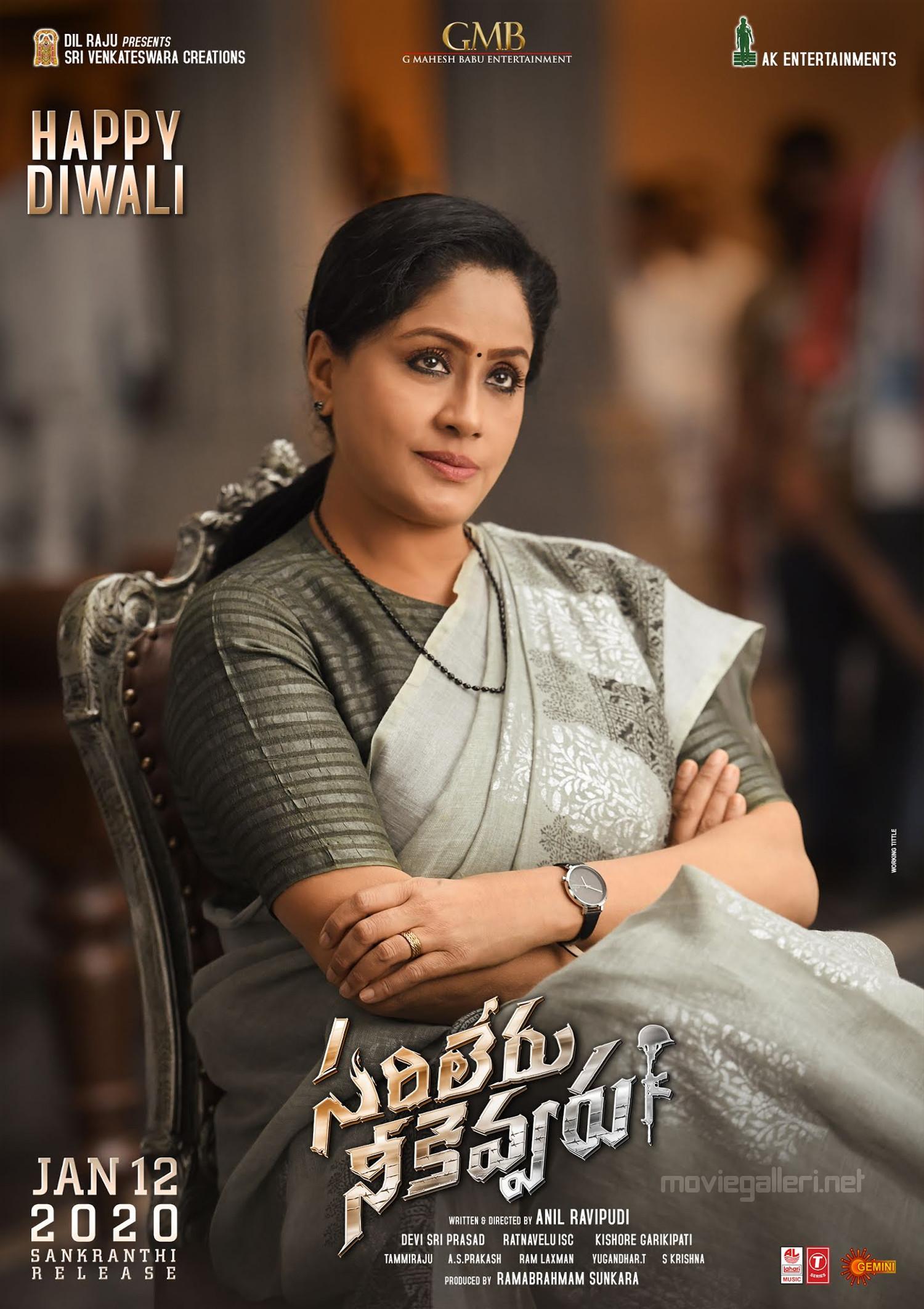Sarileru Neekevvaru Movie Vijayashanthi First Look Poster