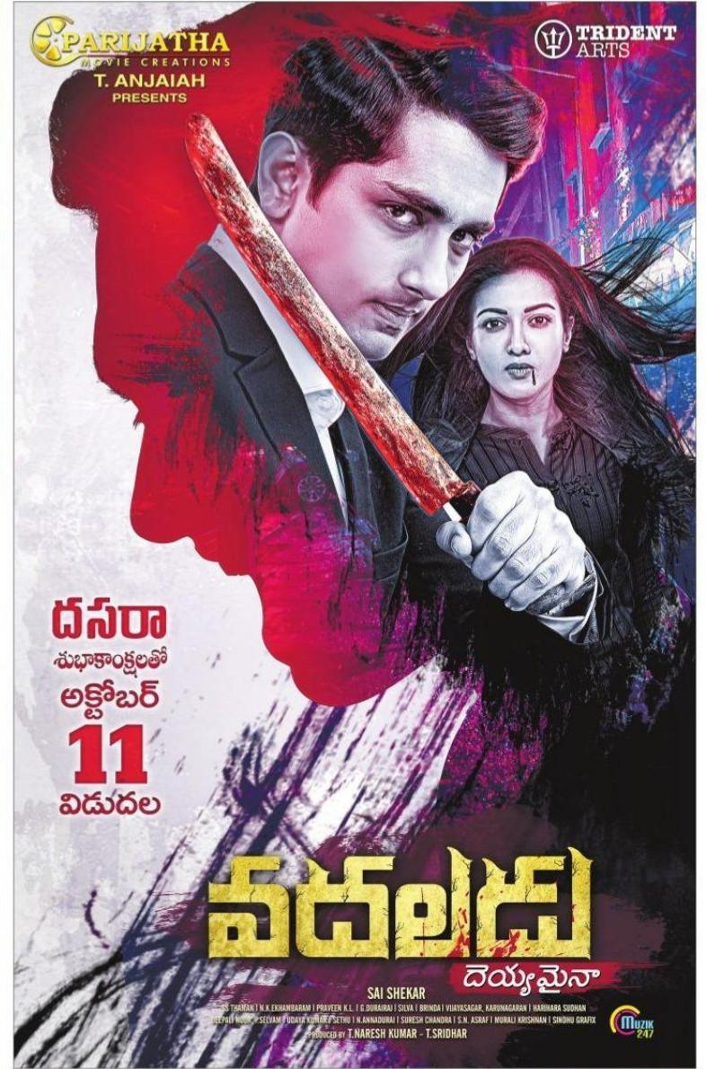 Siddharth Catherine Tresa Vadaladu Movie Release Posters
