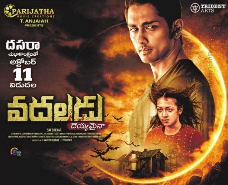 Vadaladu Movie Release Posters