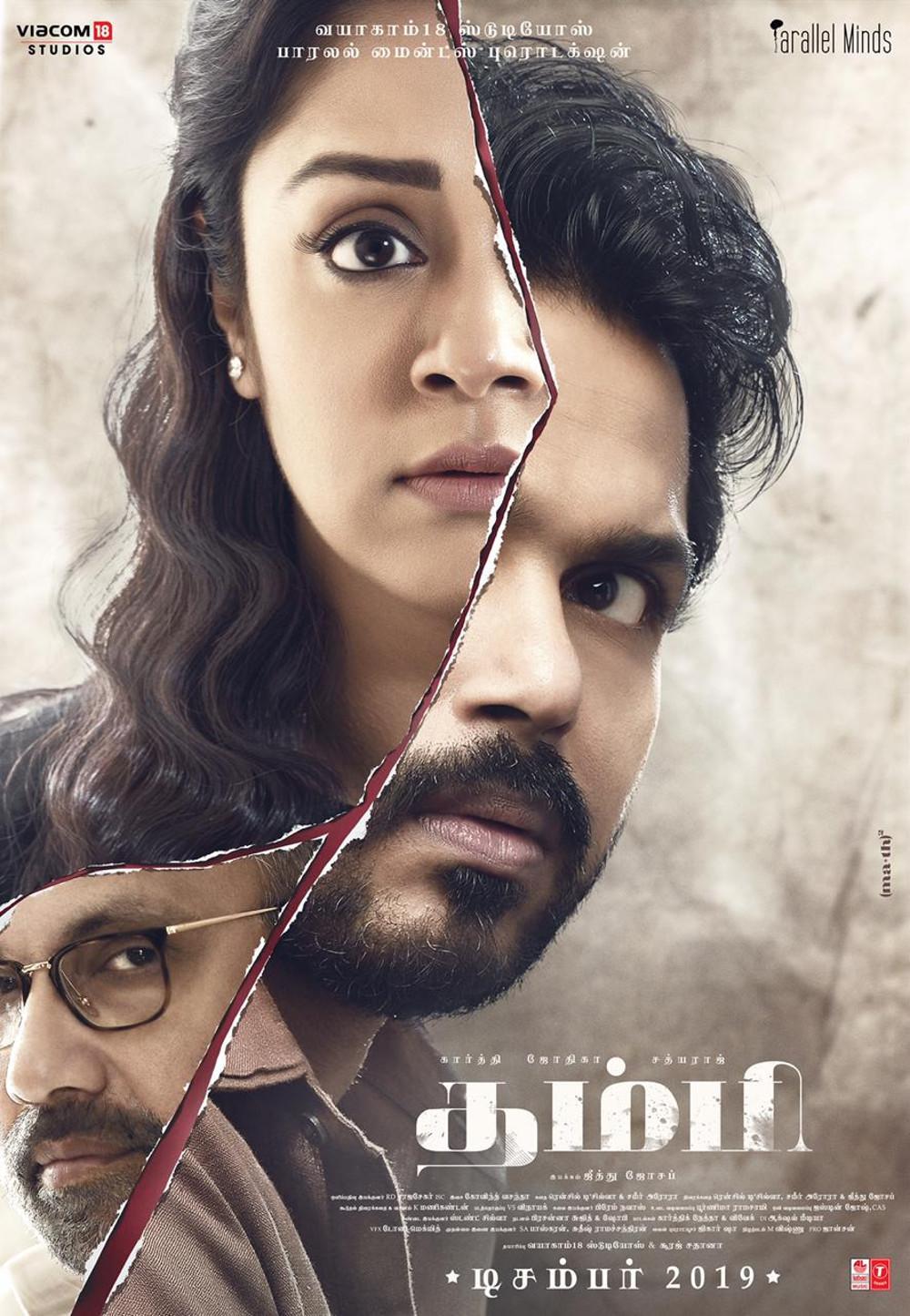 Jyothika Karthi Thambi Second Look Poster