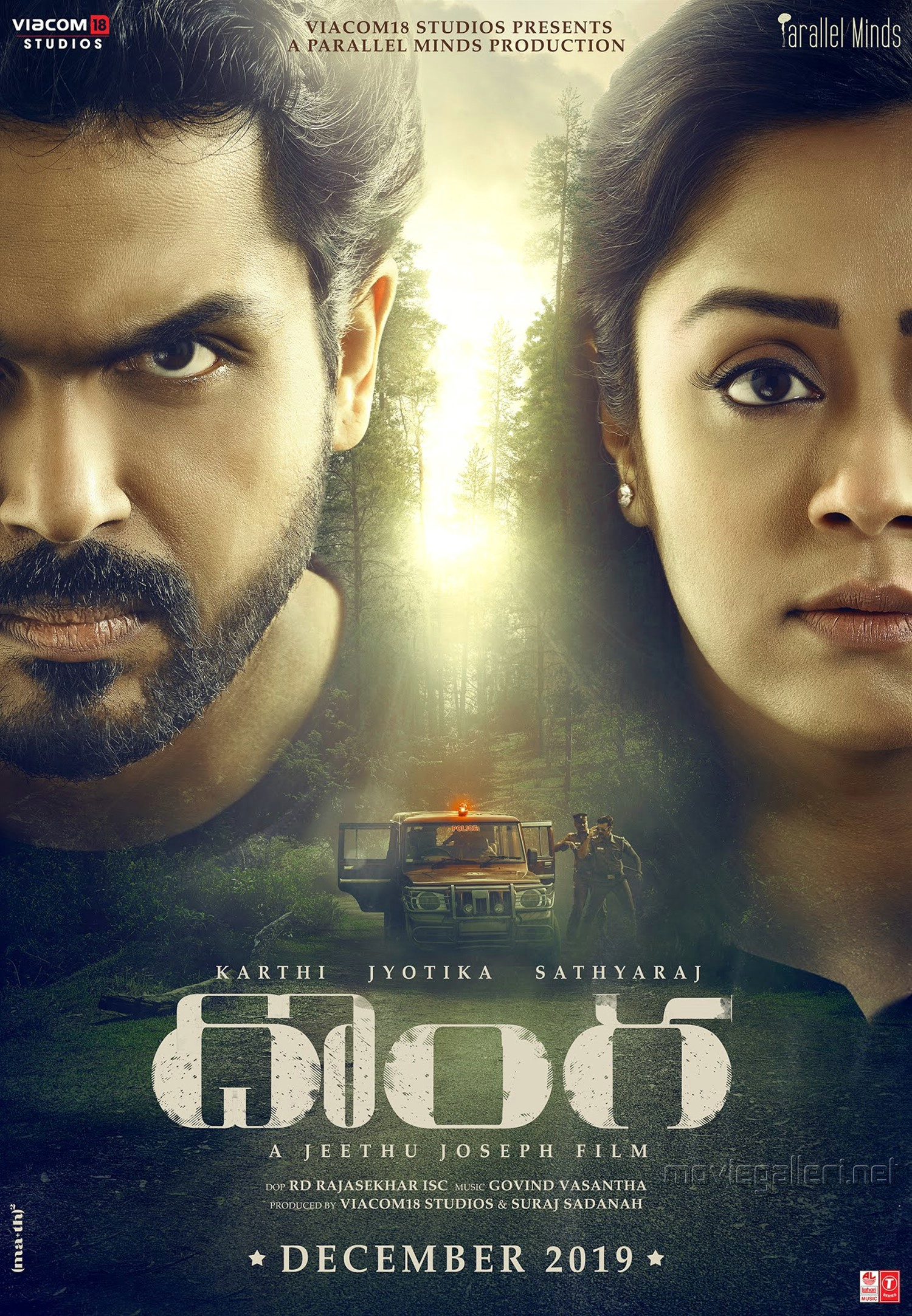 Karthi Jyothika Donga Movie First Look Poster HD