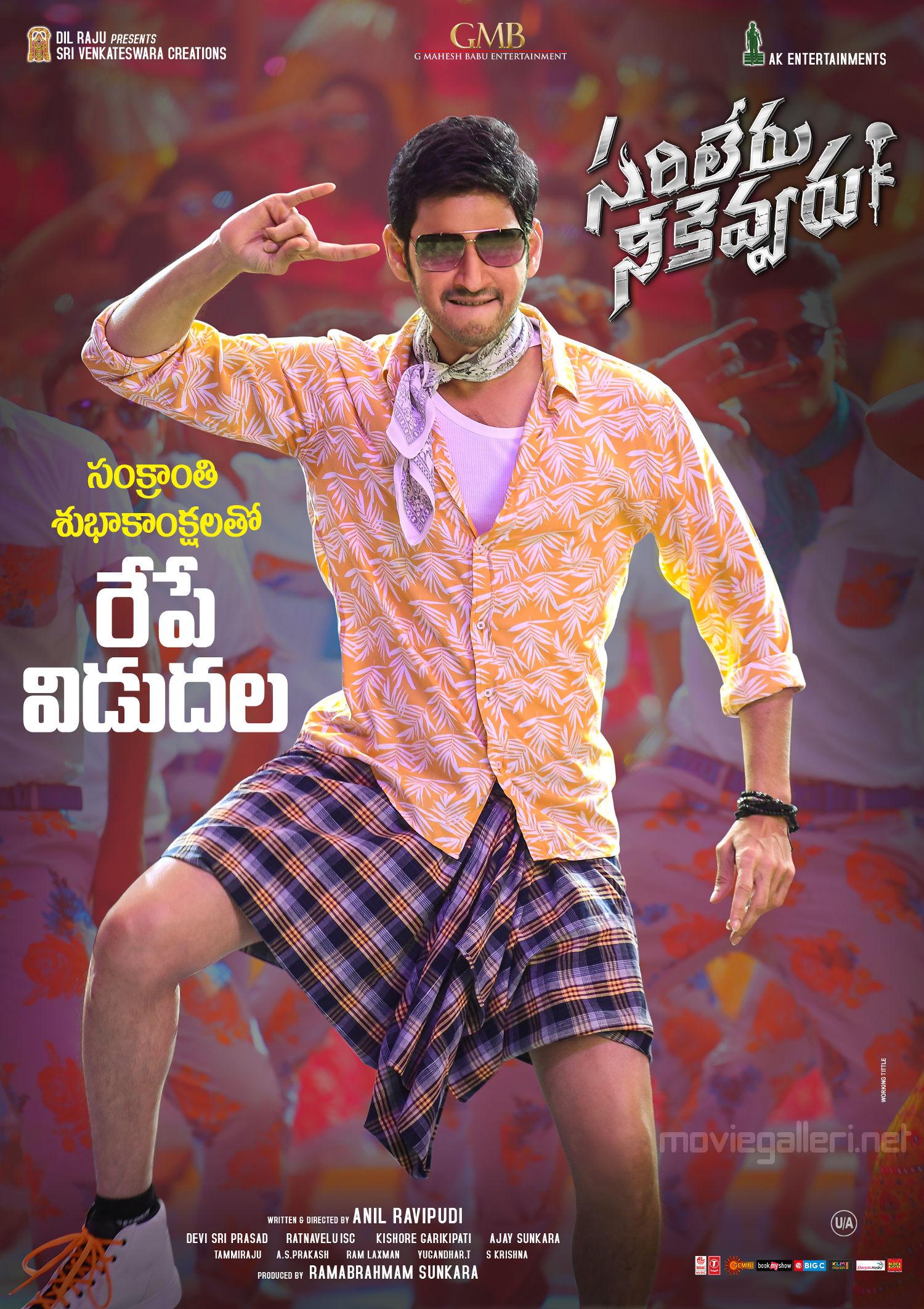 Mahesh Babu Sarileru Neekevvaru Movie Release Tomorrow Posters HD